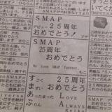 smapthumb_0909