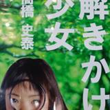 tokikake_1012