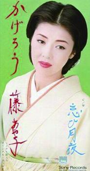 ayakofuji_y05_0331